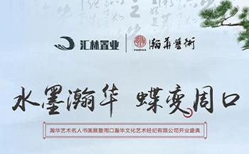 匯林置業&瀚華藝術名人書畫展即將開幕,有機會獲得書畫名作哦~